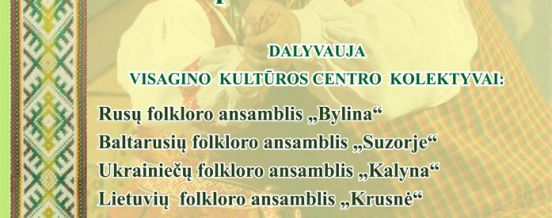 TAUTINIŲ ŠOKIŲ IR DAINŲ  FESTIVALIS DUSETOSE,  Dalyvauja Visagino kultūros centro kolektyvai, renginys nemokamas, 2019 m. lapkričio 23 d. (šeštadienį) 15 val. Dusetų kultūros centras dailės galerija